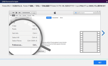 DVDFab DRM 除去 for Apple 003