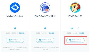 dvdfab-dvd-copy-11-044