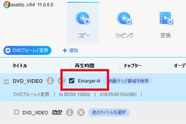 dvdfab-dvd-to-bluray-009
