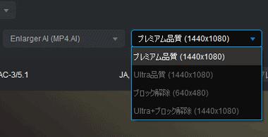 dvdfab-enlarger-ai-006