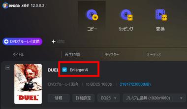 dvdfab-enlarger-ai-008-1