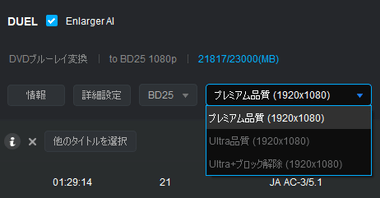 dvdfab-enlarger-ai-009-1