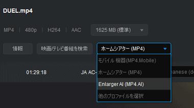 dvdfab-enlarger-ai-010-1