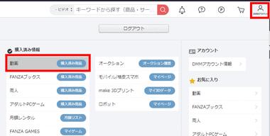 dvdfab-fanza-downloader-015