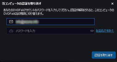 DVDFab Licence Authentication -002