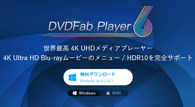 dvdfab-player-6-002