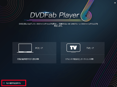 dvdfab-player-6-009