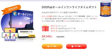 dvdfab-sale-info-005