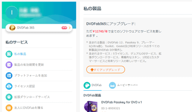 dvdfab-sale-info-046