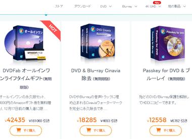 DVDFab Sale Info -001