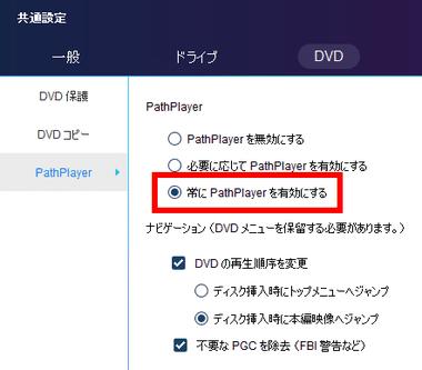 DVDFab 11 DVDコピー 037