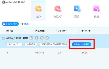 DVDFab 11 DVDコピー 043