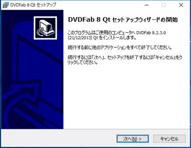 dvdfab10 無料 ダウンロード 日本語