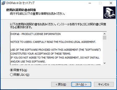 DVDFab8 HD Decrypter-004