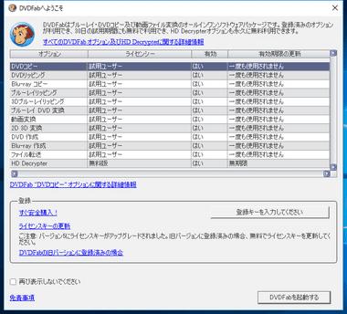 dvdfab8-010