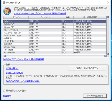 DVDFab8 HD Decrypter-010