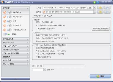 DVDFab8 HD Decrypter-011