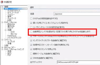 DVDFab8 HD Decrypter-013