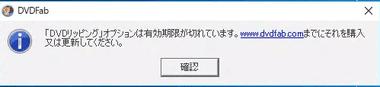 dvdfab8-014