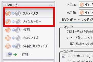 dvdfab8-016