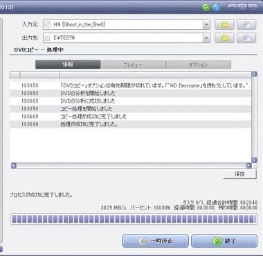 dvdfab8-024