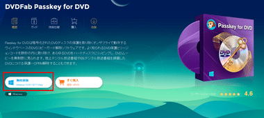DVDFab Passkey for DVD / Blu-ray-001