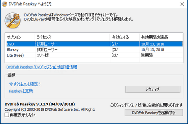 DVDFab Passkey for DVD / Blu-ray-009