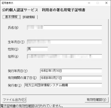 国税電子申告 - e-tax ソフトのインストールと設定 017