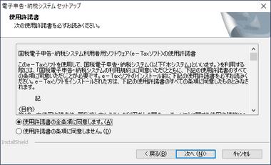 e-tax-052