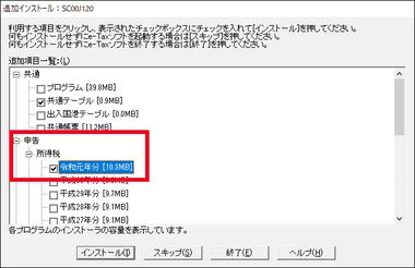 e-tax-060