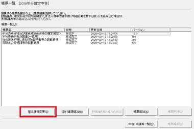 e-tax-091