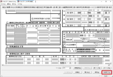 e-tax-092