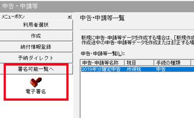 e-tax-096