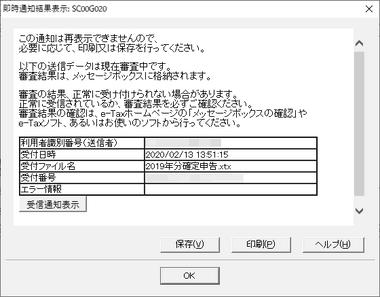 e-tax-105