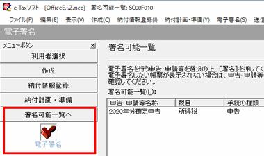 e-tax018