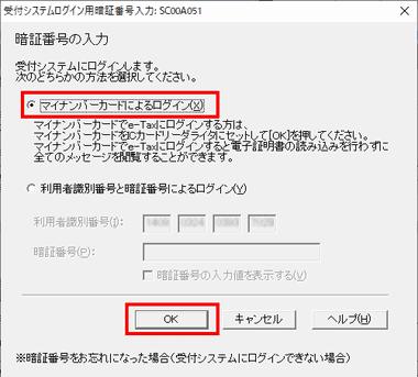 e-tax027