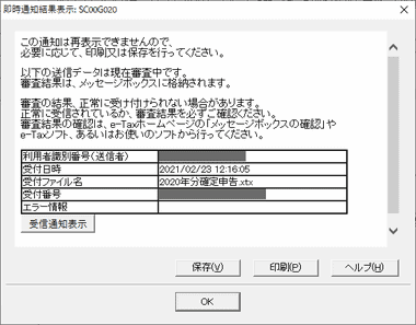 e-tax029