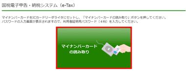 e-tax031