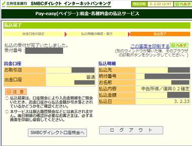 e-tax036