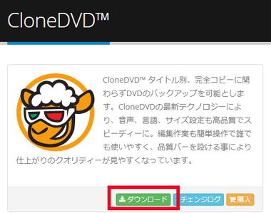 elby-clonedvd-002