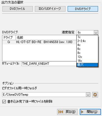 elby-clonedvd-2-020