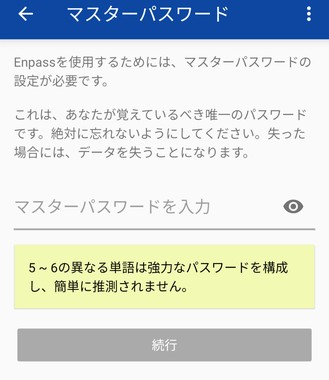 Enpass password manager Android -004