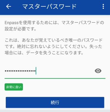 Enpass password manager Android -005