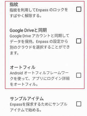 Enpass password manager Android -007