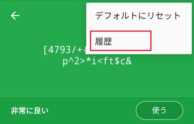 Enpass password manager Android -033