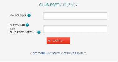 eset-internet-security-028