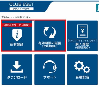 eset-internet-security-029