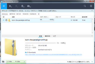 Free Download Manager-030