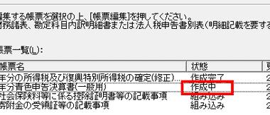 filing-procedure-of-a-e-tax016