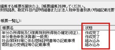 filing-procedure-of-a-e-tax017
